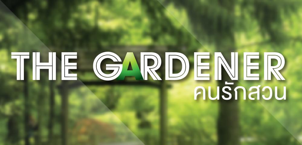 The Gardener คนรักสวน