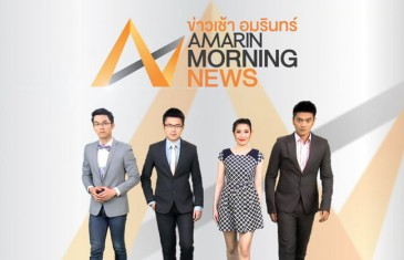 Amarin Morning News