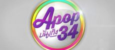 APOP-บันเทิง34