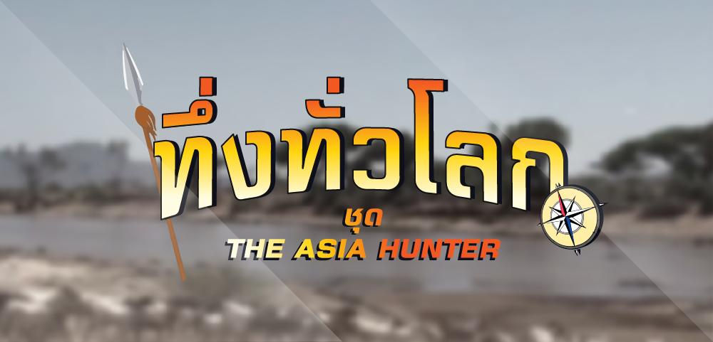 ทึ่งทั่วโลก ชุด The Asia Hunter