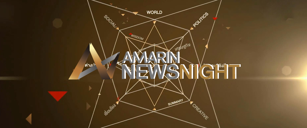 Amarin News Night