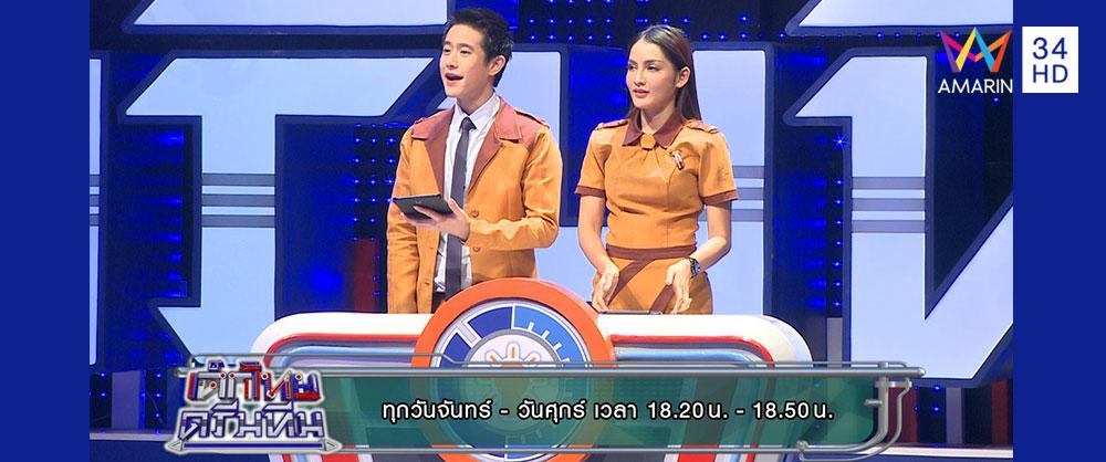 เด็กไทยดรีมทีม : พบกับหัวกระทิระดับประเทศไทย สายที่ 9 (30 พ.ค. – 3 มิ.ย. 59)