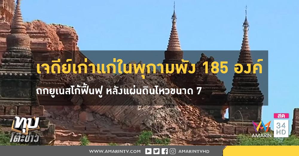 เจดีย์เก่าเมืองพุกามเสียหายกว่า 185 องค์ เหตุจากแผ่นดินไหว