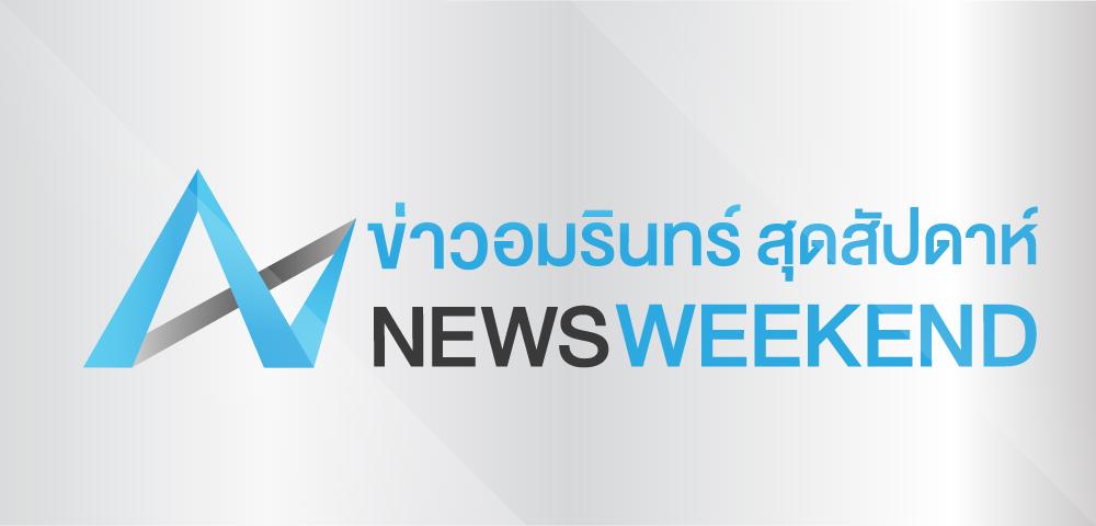 News Weekend