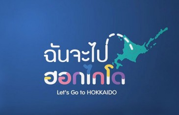 ฉันจะไปฮอกไกโด ซีซั่น 2