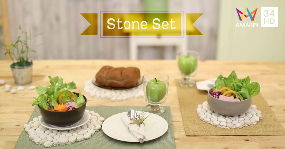 """ชุดรองจานประดับโต๊ะ """"Stone Set"""""""