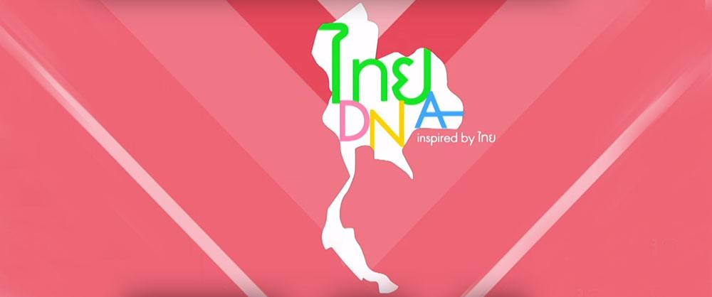 ไทย DNA
