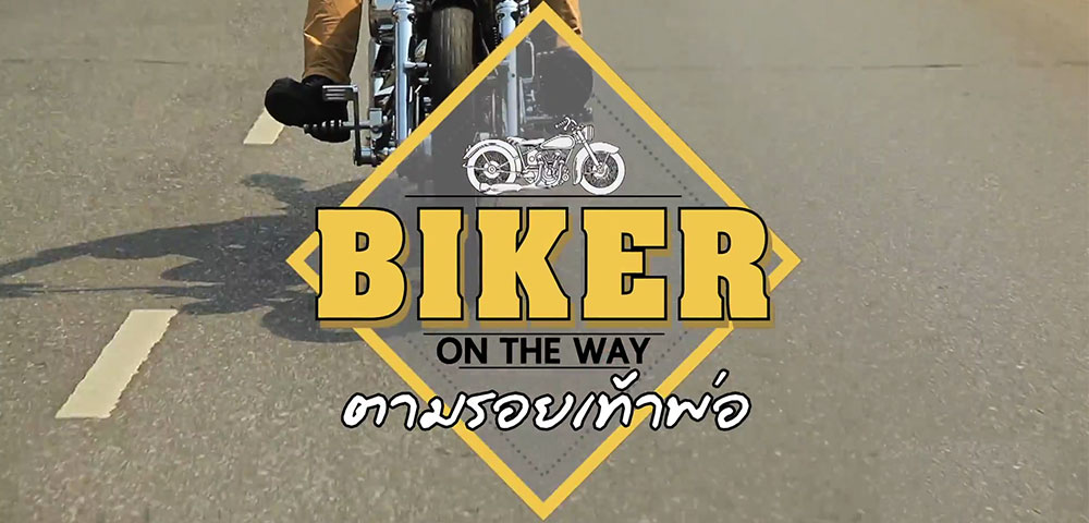 Biker on the way ตามรอยเท้าพ่อ