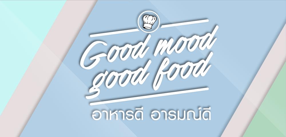 อาหารดี อารมณ์ดี