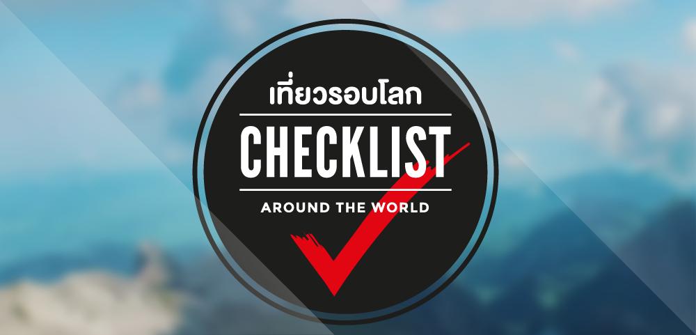 เที่ยวรอบโลก Checklist