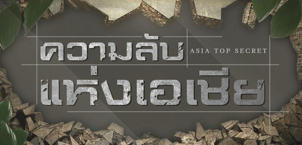ความลับแห่งเอเชีย Asia's Top Secret