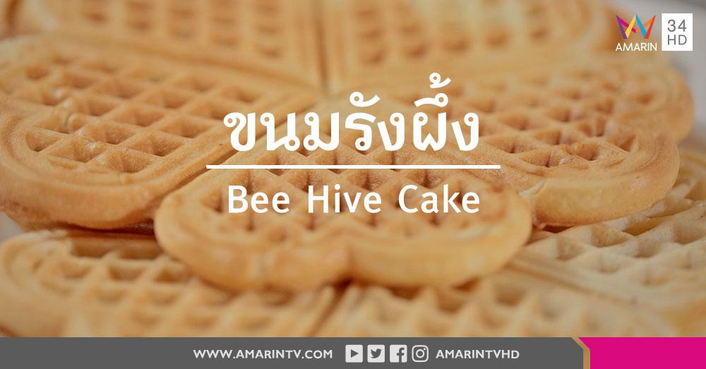 สูตรขนมรังผึ้ง (Bee Hive Cake)