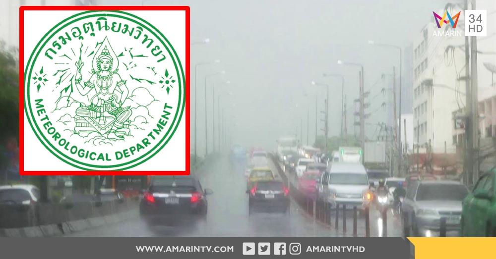 กรมอุตุฯ ประกาศ ประเทศไทยเข้าหน้าฝนอย่างเป็นทางการแล้ว!