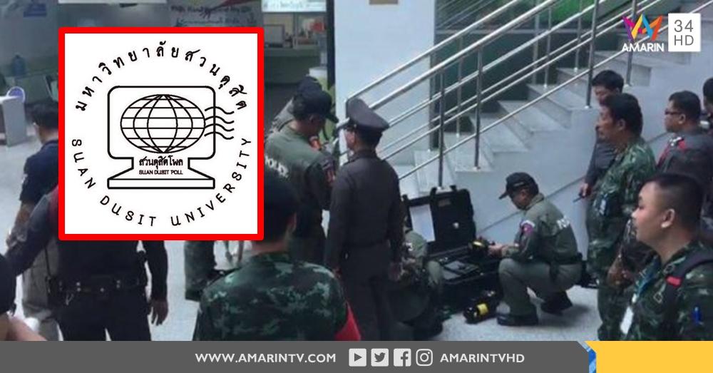 โพลเผย เหตุบึ้ม 3 จุดในกทม. มีส่วนเอี่ยวการเมืองไทย ชี้เป็นการกระทำที่ท้าทายกฎหมาย
