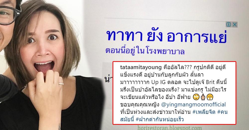 ปรี๊ด!!! 'ทาทา ยัง' ซัดเว็บกุข่าวมั่วบอกป่วยหนัก แจงชีวิตลั้นลามากอยู่กับลูกผัวสุดแฮปปรี้