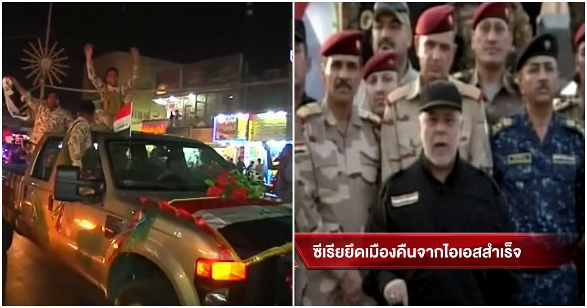 'ไอเอส' สิ้นท่า! ซีเรีย-อิรักยึดคืน 3 เมืองยุทธศาสตร์ 'อเลปโป,รักกา,โมซูล' ได้สำเร็จ