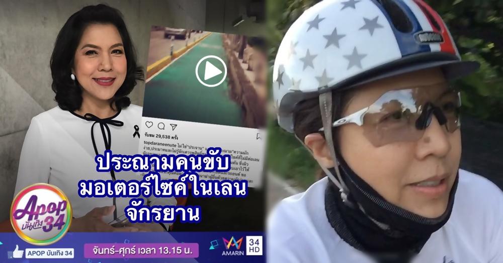 สุดทน! 'ท็อป ดารณีนุช' เดือดมอเตอร์ไซค์ ย้อนศรเลนจักรยาน จี้กฎหมายเข้มงวดแค่ไหน