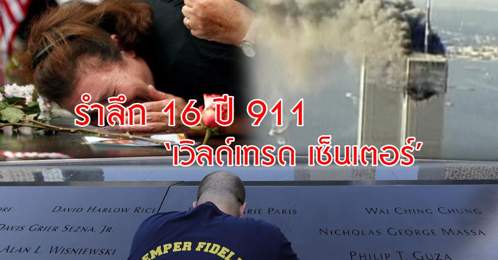 รำลึก 16 ปี 911 วินาศกรรมตึกแฝด 'เวิลด์เทรด เซ็นเตอร์'