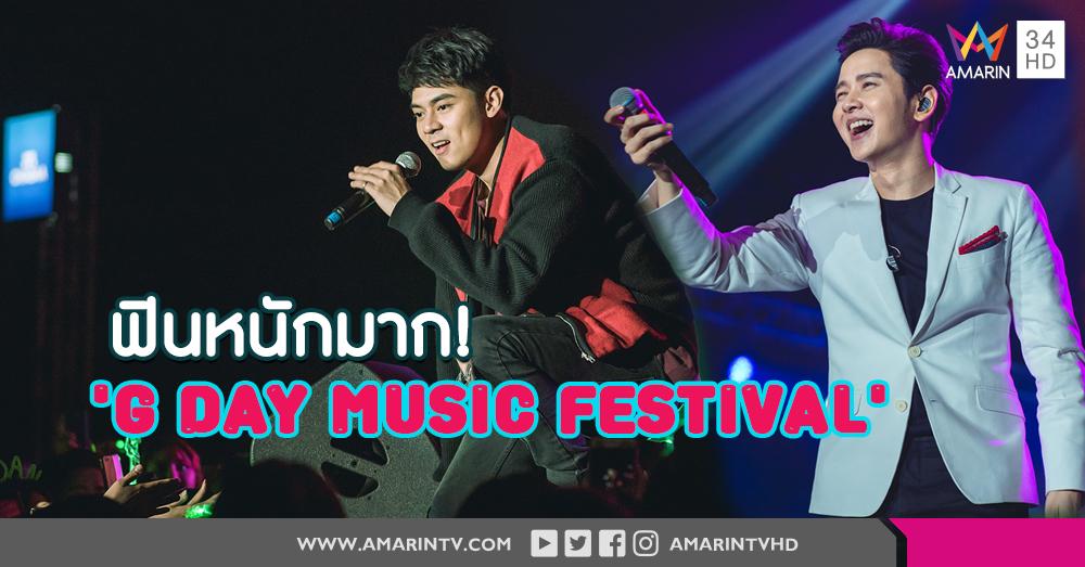 'แดน – โต๋' นำทีมศิลปินสุดป็อป ตบเท้าเสิร์ฟความสนุกข้ามวัน ใน 'G Day Music Festival'