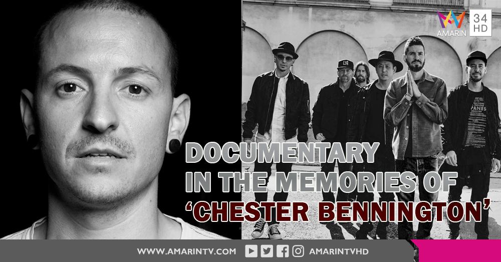 27 กันยานี้ ครั้งแรกในไทย! กับภาพยนตร์สารคดีระดับโลกของ 'เชสเตอร์ Linkin Park'
