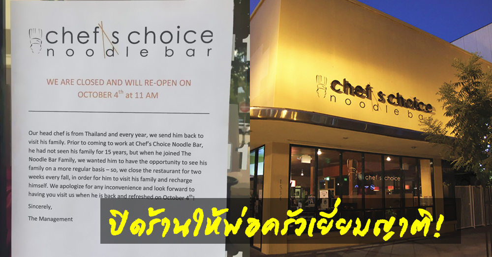 อภิชาตเจ้านาย! เจ้าของร้านอาหารที่อเมริกา ปิดร้าน 2 อาทิตย์ให้พ่อครัวเยี่ยมญาติที่ไทย
