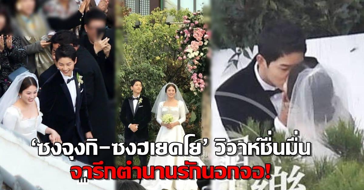 You Are My Everything! 'ซงจุงกิ-ซงฮเยคโย' วิวาห์ชื่นมื่น จารึกตำนานรักนอกจอ 'กัปตันยู-หมอคัง'