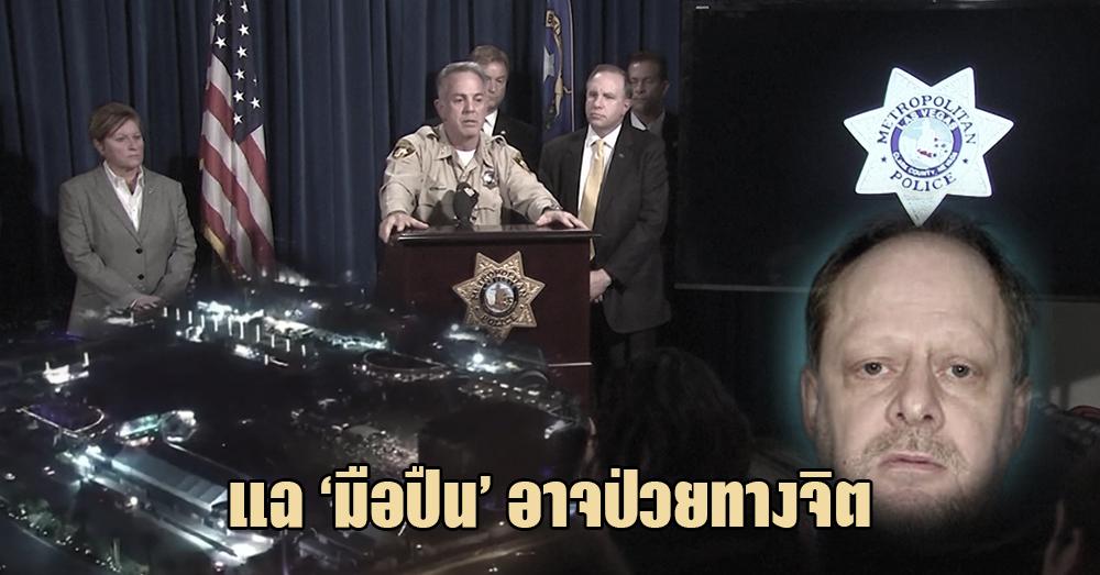 เตรียมคืนศพเหยื่อกราดยิงลาสเวกัส 58 รายให้ญาติ พิสูจน์เอกลักษณ์เสร็จสิ้น แฉมือปืนอาจป่วยทางจิต
