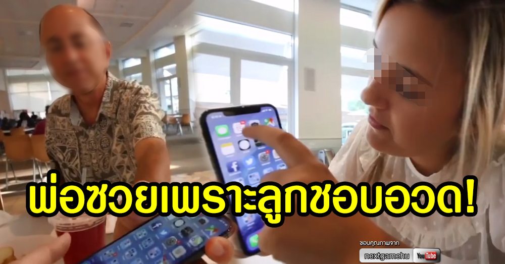 Apple ลงดาบ! ไล่ออกวิศวกรหลังลูกสาวปล่อยคลิปหลุด iPhone X ก่อนเปิดตัวจริง