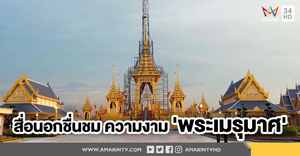 สื่อระดับโลกสุดทึ่ง! สถาปัตยกรรม-ประติมากรรม 'พระเมรุมาศ' ยิ่งใหญ่สมพระเกียรติ