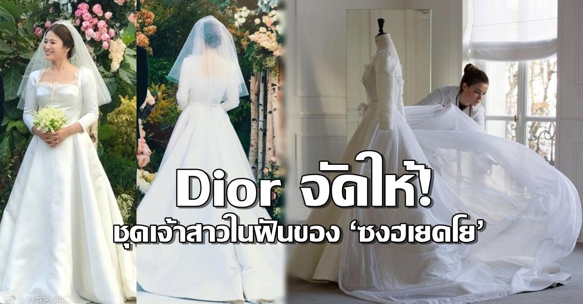 เรียบง่ายแต่โอต์กูตูร์! Dior เผยภาพเบื้องหลังดีไซน์ ชุดเจ้าสาวของ 'ซงฮเยคโย'