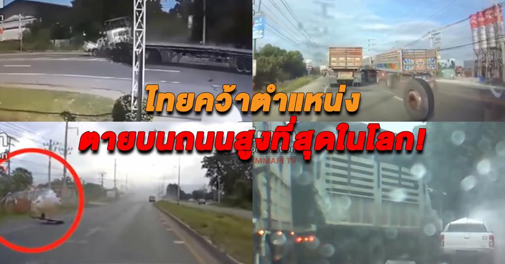 ควรจะรู้สึกยังไงดี!? สื่อนอกชี้ ไทยมีคนตายเพราะอุบัติเหตุบนท้องถนนสูงที่สุดในโลก
