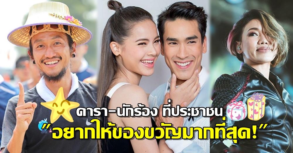 ถูกใจพร้อมเปย์! 'หอการค้าโพล' เผย 12 ดารา-นักร้อง ที่คนไทยอยากให้ของขวัญมากที่สุด!