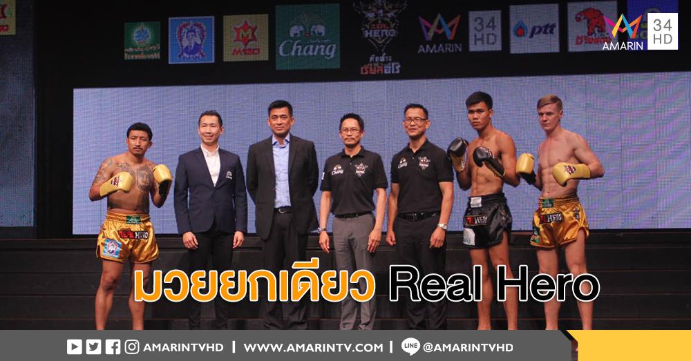 อมรินทร์ทีวี รุกสปอร์ต คอนเทนต์ เปิด 'ศึกช้างมวยไทย Real Hero' มวยยกเดียวชิงเงินแสน