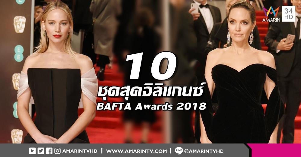 """10 ชุดสุดอิลิแกนซ์ กับ """"ธีมสีดำ"""" ต่อต้านการล่วงละเมิดทางเพศ บนพรมแดง BAFTA Awards 2018"""