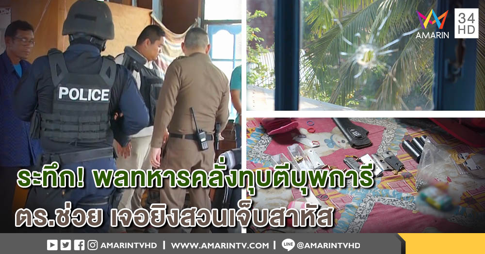 พลทหารคลั่ง ตีพ่อแม่ในสายเลือด ตำรวจระงับเหตุโดนยิงสวนสาหัส เมียกล่อมยอมมอบตัว