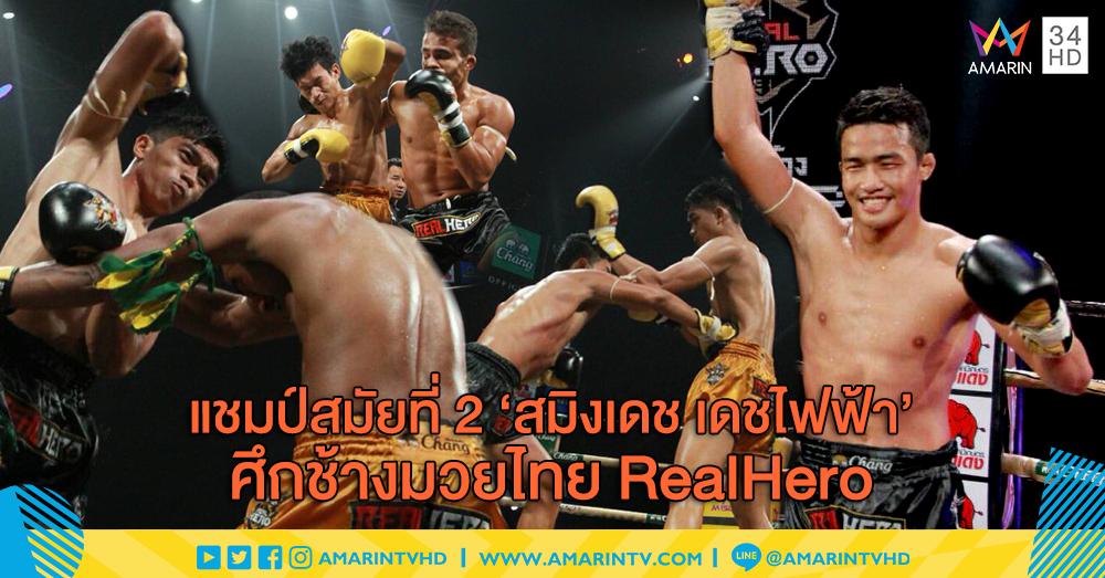 ป้องกันแชมป์สมัยที่ 2 สำเร็จ 'สมิงเดช เดชไฟฟ้า' ชนะน็อคนักมวยไทยชาติเดียวกัน