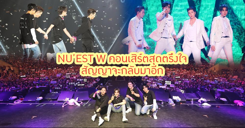 ฝันเป็นจริง! 4 หนุ่ม 'NU'EST W' เปิดคอนเสิร์ตที่ไทย สัญญาจะกลับมาพบแฟนคลับอีก