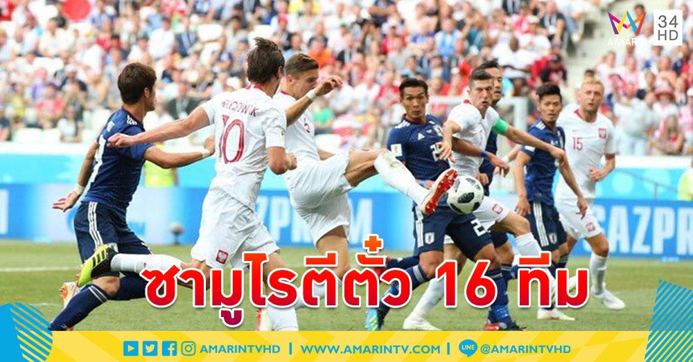 ความหวังเอเชีย! ญี่ปุ่นพ่ายโปแลนด์นัดท้าย แต่คว้าตั๋วลุย 16 ทีม