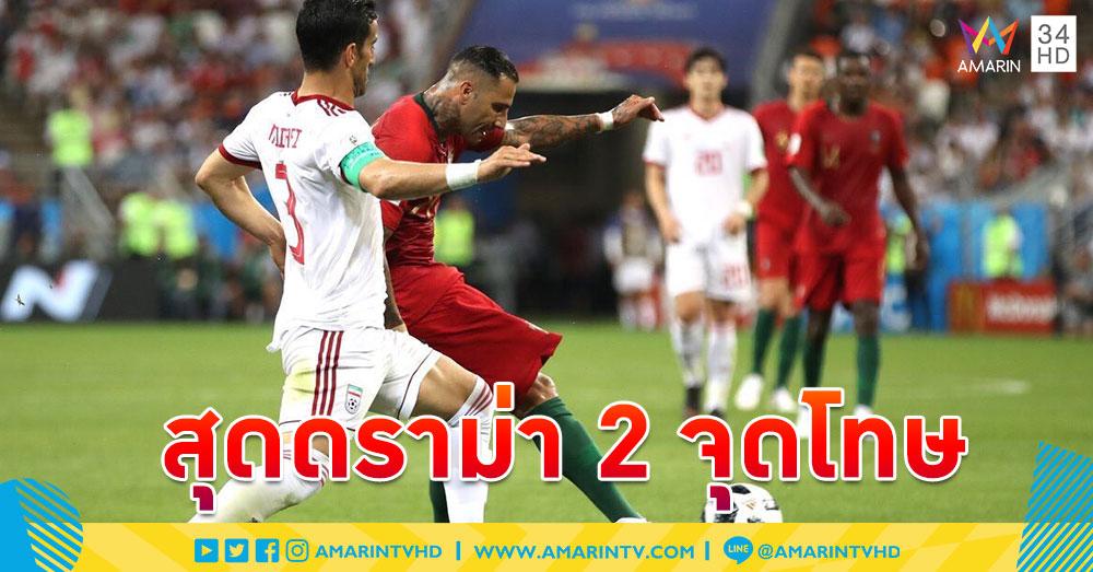 โรนัลโด้พลาดโทษ! 'อิหร่าน' ฮึดตามตีเสมอ 'โปรตุเกส' 1-1 เก็บแต้มปลอบใจกลับบ้าน