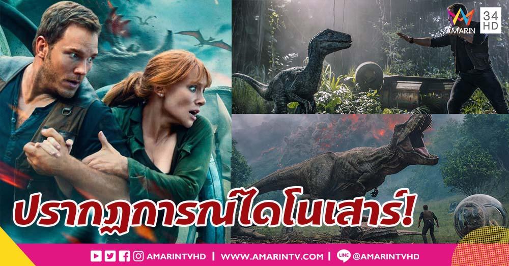 'จูราสสิค เวิลด์: อาณาจักรล่มสลาย' สร้างประวัติศาสตร์ใหม่ ทุบสถิติทำรายได้ในไทยติด Top 10 โลก