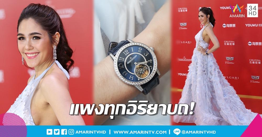 แพงทุกอิริยาบถ! ส่องนาฬิกาหรู 'ชมพู่' มูลค่ากว่า 3 ล้าน ในงานเทศกาลหนังนานาชาติเซี่ยงไฮ้