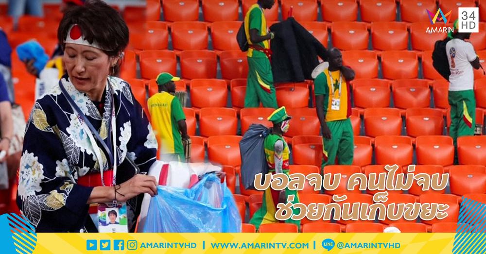 สีสันบอลโลก : ทั่วโลกชื่นชม! แฟนบอลญี่ปุ่น-เซเนกัล ช่วยกับเก็บขยะในสนามหลังจบการแข่งขัน