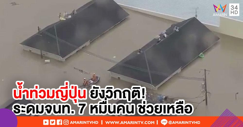 ยอดผู้เสียชีวิตน้ำท่วมในญี่ปุ่น พุ่ง 140 ราย จนท.เตือนฝนยังตกหนัก-ระวังดินถล่ม