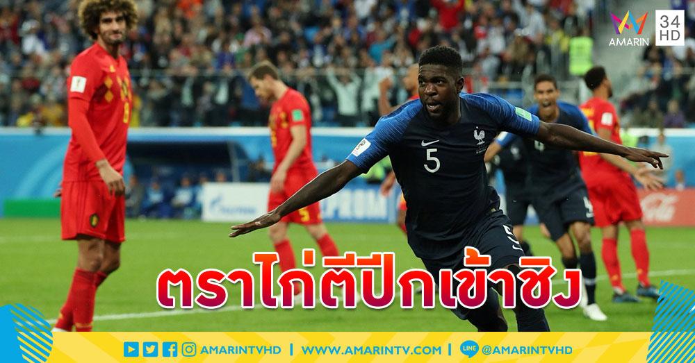 ตราไก่ตีปีกเข้ารอบชิง! ฝรั่งเศสซัดประตูโทนดับฝันเบลเยียม ลุ้นคว้าแชมป์สมัย 2