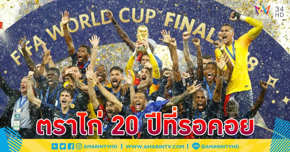 20ปีที่รอคอย! วินาทีประวัติศาสตร์ 'ฝรั่งเศส' เถลิงแชมป์ฟุตบอลโลกสมัย 2
