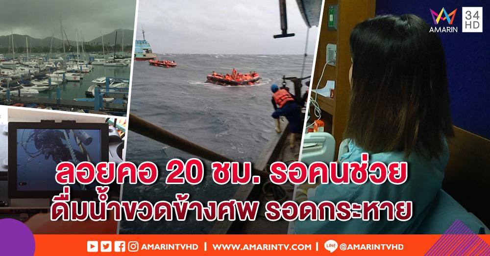 สาวเหยื่อเรือล่ม เปิดใจ ลอยกลางทะเลนับ 20 ชม. รอดหวุดหวิดเพราะขวดน้ำลอยข้างศพ