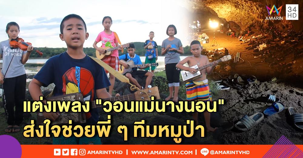 """โรงเรียนเล็กในทุ่งกว้าง แต่งเพลง """"วอนแม่นางนอน"""" ส่งกำลังใจช่วยพี่ ๆ ทีมหมูป่า (คลิป)"""