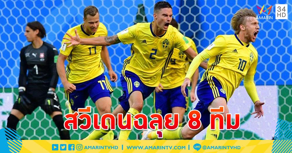 แนวรับแน่น! สวีเดนซัดประตูเหนือสวิตเซอร์แลนด์ แล่นรอบ 8 ทีม