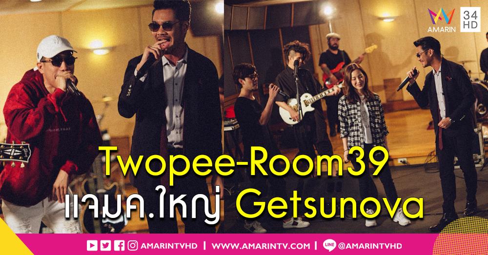 Getsunovaไม่ธรรมดา!ดึง 'Twopee-Room39' อุ่นเครื่อง เตรียมพร้อมระเบิดความมันในคอนเสิร์ตใหญ่ครั้งแรก!!