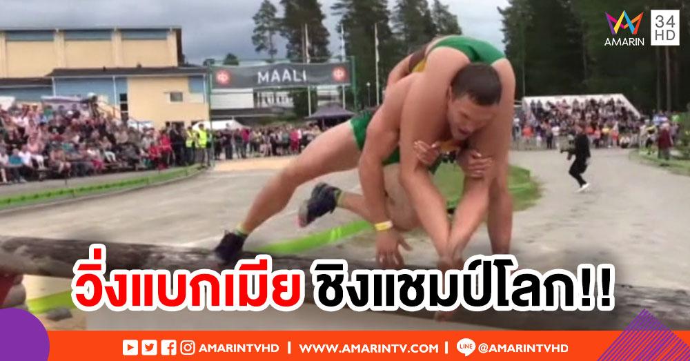 พิสูจน์รักแท้! คู่รักชาวลิทัวเนียคว้าแชมป์โลก 'วิ่งแบกเมีย'